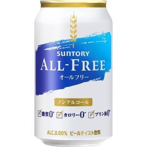 サントリー オールフリー アルコール度数ゼロ カロリーゼロ 糖質ゼロ プリン体ゼロ |cellar-house