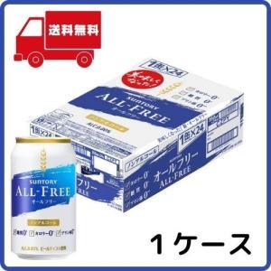 サントリー オールフリー  缶 350ml 【1ケース(24本入り)】アルコール度数ゼロ カロリーゼロ 糖質ゼロ プリン体ゼロ 送料無料|cellar-house