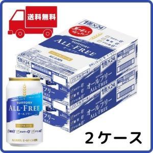 サントリー オールフリー  缶 350ml 【2ケース(48本入り)】アルコール度数ゼロ カロリーゼロ 糖質ゼロ プリン体ゼロ 送料無料|cellar-house