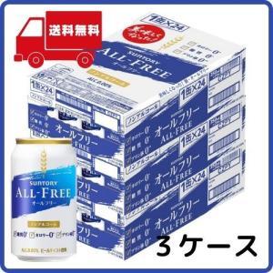 サントリー オールフリー  缶 350ml 【3ケース(72本入り)】アルコール度数ゼロ カロリーゼロ 糖質ゼロ プリン体ゼロ 送料無料|cellar-house