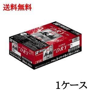 《東京2020オリンピック・パラリンピック オフィシャルビール》  ■メーカー名:アサヒビール株式会...