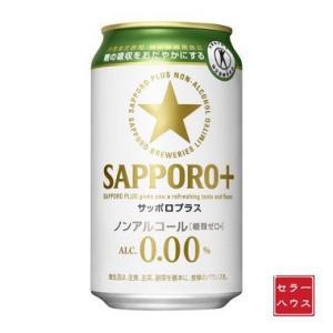 SAPPORO+(サッポロ プラス)  350ml  【1ケース(24本入り)】|cellar-house