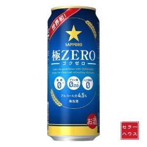 サッポロ 極ZERO(ゴクゼロ) 500ml  【1ケース(24本入り)】|cellar-house