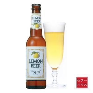 レモンビール 瓶 330ml 【1ケース(24本入り)】 cellar-house