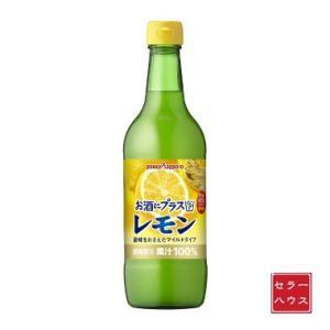 お酒にプラス レモン 540ml|cellar-house