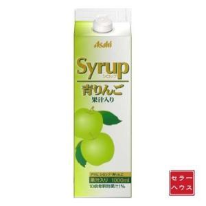 アサヒシロップ 青リンゴ 果汁入り 1000ml|cellar-house