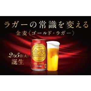 サントリー 金麦ゴールドラガー 缶 350ml  1ケース(24本入り)  新ジャンル 第三のビール 送料別|cellar-house|02