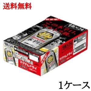 サントリー マグナムドライ 本辛口 缶 350ml  1ケース(24本入り)  新ジャンル 第三のビール 送料無料|cellar-house