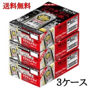 サントリー マグナムドライ 本辛口 缶 350ml  3ケース(72本入り)  新ジャンル 第三のビール 送料無料|cellar-house