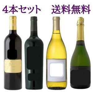 訳ありワイン 4本 3,300円セット 赤2本白2本、又は赤2本白泡各1本 送料無料|cellar-house