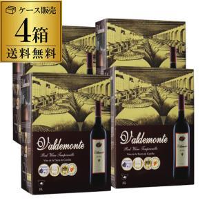 ワイン ボックスワイン 箱ワイン 赤ワイン バルデモンテ 3L(4箱入) スペイン 送料無料 レッド...