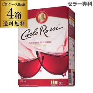 箱ワイン 赤ワイン カルロ ロッシ レッド 3L 4箱 ケース(4本入) 送料無料 [ボックスワイン...