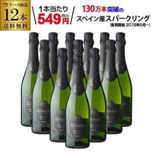 送料無料 当店最安値 スペイン産 スパークリングワイン プロヴェット ブリュット 12本 ワイン 辛...