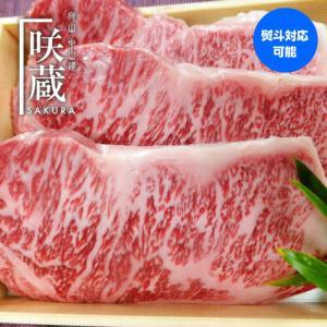 送料無料 近江牛 咲蔵 近江牛ロースステーキ 200g×3枚入 ステーキ用 ロース ステーキ 牛肉 ...