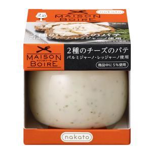 メゾンボワール 2種のチーズのパテ 95g パルミジャーノ レッジャーノ使用 チーズ パテ スプレッ...