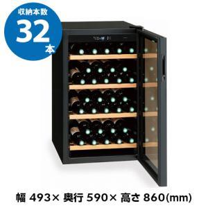 ワインセラー 家庭用 業務用 収納本数32本 エクセレンス ...