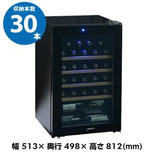 ワインセラー 家庭用 業務用 収納30本 デバイスタイル C...