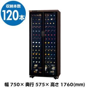 ワインセラー 家庭用 業務用 収納本数120本 フォルスター...