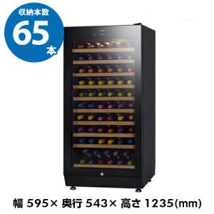 ワインセラー 家庭用 業務用 収納本数65本  ファニエルS...