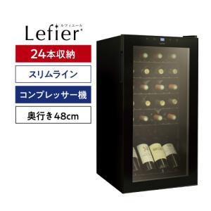 ワインセラー 家庭用 業務用 24本 ルフィエール C24SL  コンプレッサー式 小型 おしゃれ ...