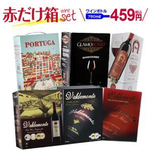 送料無料 箱ワイン 6種類の赤箱ワインセット113弾 (6箱入) 赤ワイン ワインセット 赤 箱ワイ...
