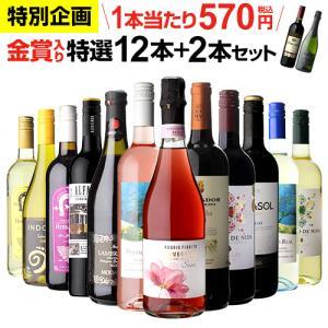 ワインセット 赤 白 12本 飲み比べ 詰め合わせ 送料無料 金賞 入り 特選 ワイン 12本セット...