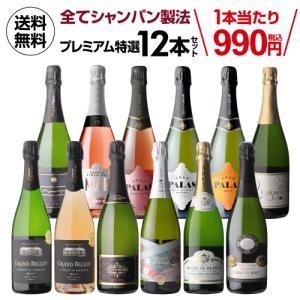 全てシャンパン製法 プレミアム特選スパークリングワイン12本セット 12弾 送料無料 ワインセット ...