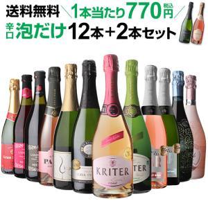 ワイン ワインセット スパークリング 泡 750ml 12本+2本 送料無料 飲み比べ 詰め合わせ ...