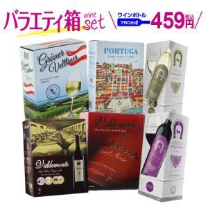 送料無料 箱ワイン バラエティセット80弾 セット(6箱入) 赤ワイン 4種類 白ワイン 2種類 B...