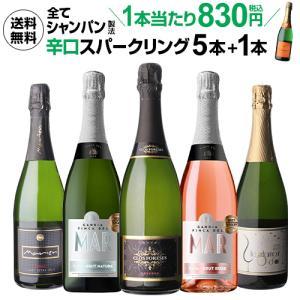 ワインセット 白 スパークリングワイン 泡 5本+1本 (合計6本) 飲み比べ 詰め合わせ 送料無料...