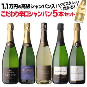 予約 送料無料 高級 辛口 シャンパン 6本セット 第19弾 グランクリュ入 飲み比べ スパークリン...