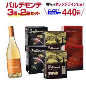 送料無料 赤箱ワイン 3種×2箱セット バルデモンテ/ダーク/ピノ ノワール スペイン 赤ワイン ワ...