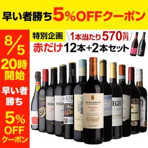ワインセット 赤 12本 赤だけ 特選 ワイン 12本セット 第173弾 送料無料 ベストセラー ワ...