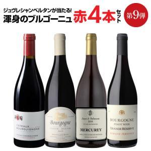 1本当たり2,250円(税別) 送料無料 ワインセット 渾身のブルゴーニュ赤4本セット 赤ワイン ピ...