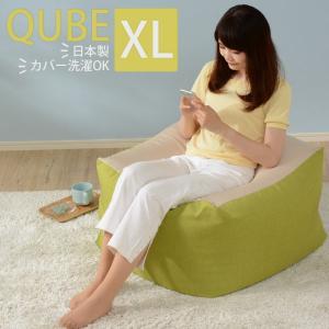 人をダメにする ビーズクッション 大きい XL 特大 日本製 QUBE カバー洗濯可能 日本製 セルタン