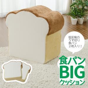 食パン クッション かわいい 低反発 大きい スツール 座ぶとん セルタン