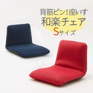 座椅子 座いす フロアチェア 腰痛 和楽チェア S コンパクト 日本製の写真
