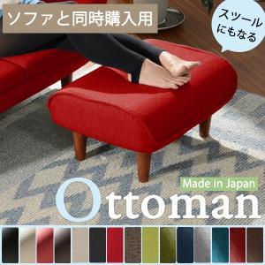 和楽の極 ソファと同時購入用 オットマン和楽OT KAN