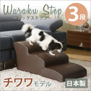 ドッグステップ ペットスロープ スロープ ペット階段 ペット用ステップ わんちゃん踏み台 犬用踏み台...