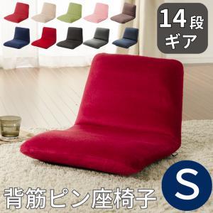 座椅子 リクライニング 座いす 腰痛 コンパクト 和楽 日本製 フロアチェアー 1人掛け 一人用 座...