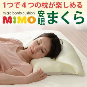 枕 まくら ピロー 安眠 睡眠 寝る ねる マイクロビーズまくら枕 日本製 mimo A544