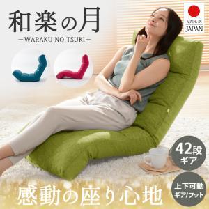座椅子 座イス 座いす リクライニング 日本製 おしゃれ コンパクト 姿勢 へたりにくい 一人掛けソ...
