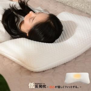 枕 まくら ピロー 低反発 肩こり 安眠 快眠 ぐっすり 日本製 和楽の低反発枕 A948