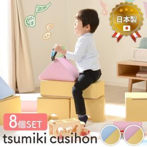 積み木 クッション 日本製 8個セット ブロック プレイクッション ベビー 保育園 託児所 プレイル...