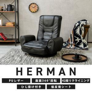 座椅子 肘掛付き 回転 座いす レザー 肘掛け Herman PUレザー 合成皮革
