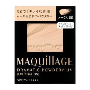 資生堂 MAQuillAGE マキアージュ ドラマティックパウダリー UV オークル00 (レフィル...
