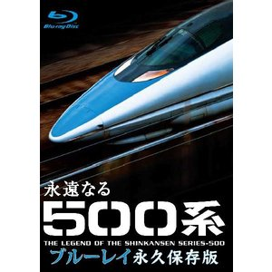 永遠なる500系 【ブルーレイ永久保存版】 cena