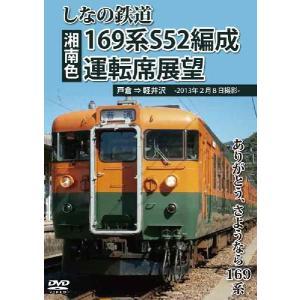 しなの鉄道169系S52編成(湘南色)運転席展望 戸倉 ⇒ 軽井沢 DVD cena
