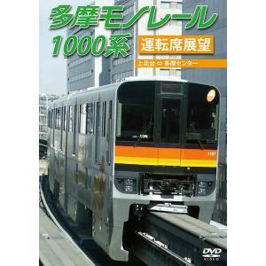 多摩モノレール1000系運転席展望 多摩センター ⇔ 上北台(往復) DVD cena