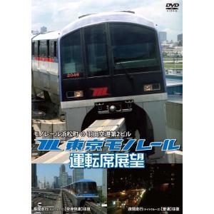 東京モノレール運転席展望 モノレール浜松町 ⇔ 羽田空港第2ビル(2往復収録) DVD cena
